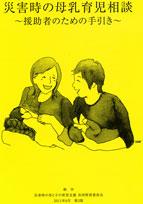 災害時の母乳育児相談