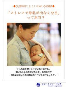 ストレスで母乳が出なくなるって本当?