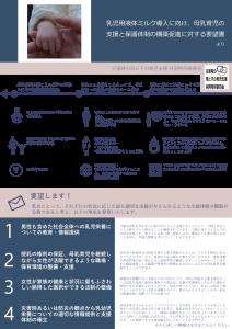 要望書厚労省poster
