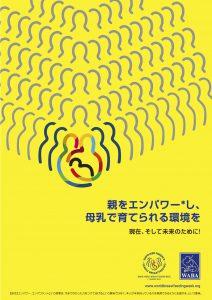 waba2019年日本語訳パンフレット
