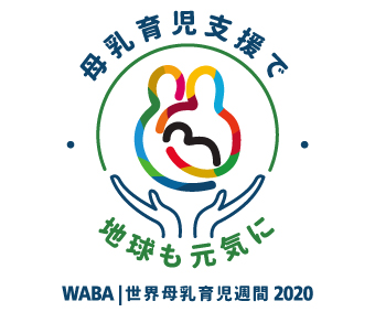 waba2020母乳育児支援で地球も元気に