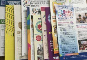 waba2010-2020合冊